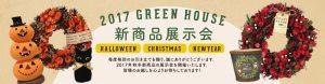 2017年度GREENHOUSE新商品展示会のお知らせ~ハロウィン・クリスマス・正月~