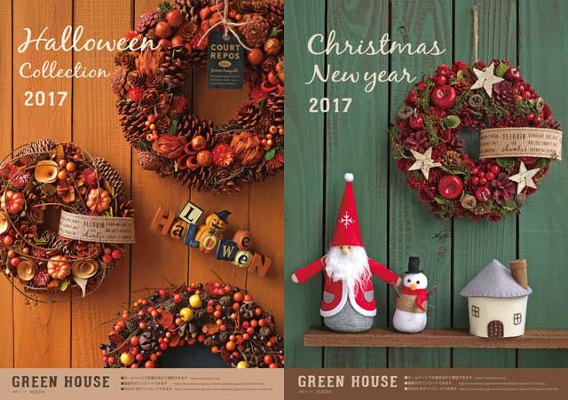 2017年度ハロウィン・クリスマスカタログ完成!お取引先様ページからご覧いただけます♪