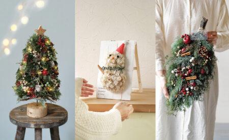 P29~32 クリスマスの新定番 ツリーやスワッグのご紹介