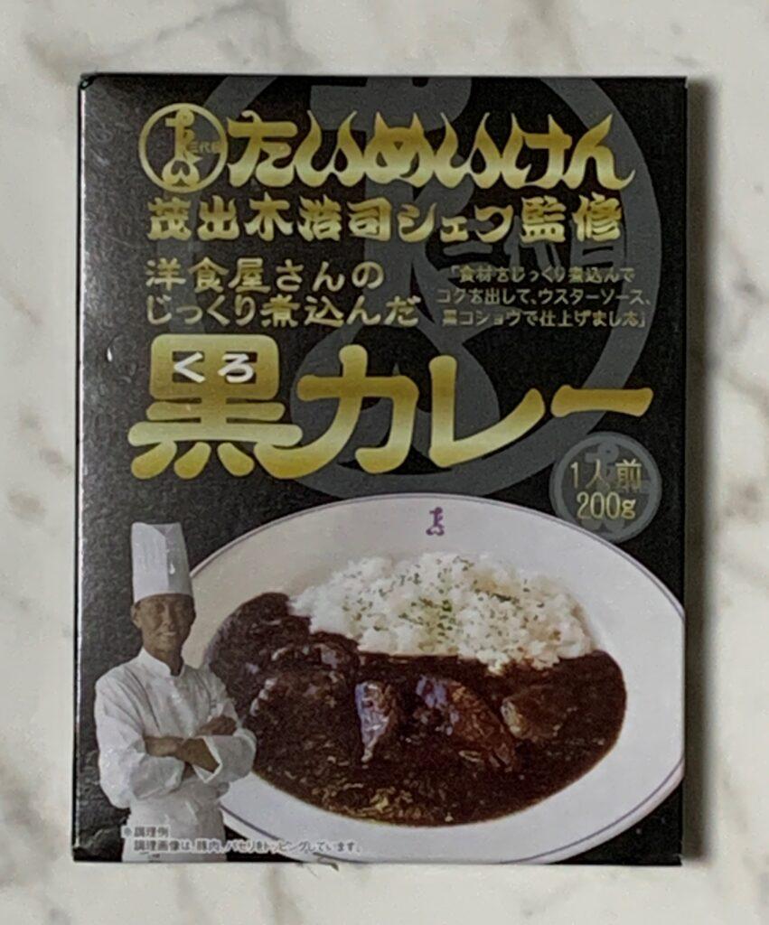 たいめいけん 洋食屋さんのじっくり煮込んだ 黒カレー